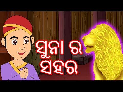 Xxx Mp4 ସୁନା ର ସହର Odia Gapa Odia Kahani Odia Story Odia Cartoon Aaima Kahani Odia Fairy Tales 3gp Sex
