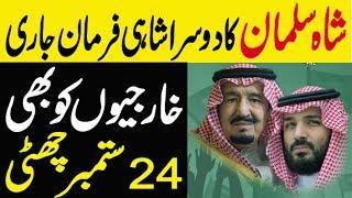 Saudi Arabia Latest News   Saudi King Salman Order 24th Sep Holiday   MJH Studio