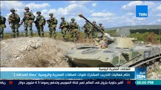 """أخبار TeN - ختام فعاليات التدريب المشترك لقوات المظلات المصرية والروسية """" حماة الصداقة 2 """""""
