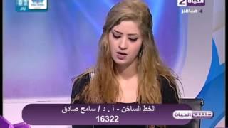 طبيب الحياة - أفضل الطرق لتكبير الثدي وهل حشوات السيلكون تسبب السرطان - د. سامح صادق