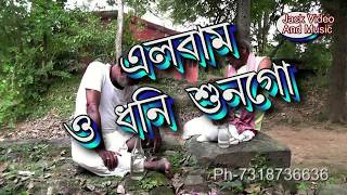 New Purulia Video Hd 2017 Bengali Bangla Song O Dhoni Tui Rag Karisna Youtube Silpi Mukti Nath Kumar