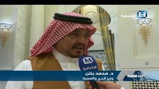 وزير الحج والعمرة: نعمل على تسهيل إجراءات الحج والعمرة