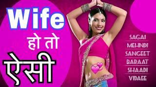 WIFE HO TO AESI | Bollywood actoress | Taapsee, kareena, alya sonakshi, | entertaining  movie