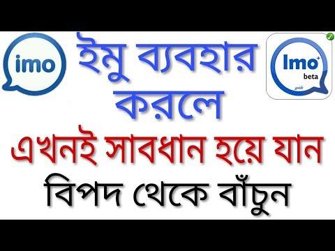 Xxx Mp4 সকল ইমু Imo ব্যবহারকারী এখনই ভিডিওটি দেখে সাবধান হয়ে যান ও বিপদ থেকে বাঁচুন Imo Bangla Tips 3gp Sex