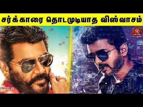 Viswasam Official Trailer not breaks Sarkar records| Ajith kumar | Nayanthara |Tamil Cinema news