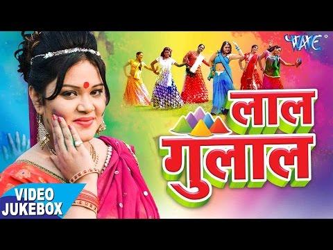 Xxx Mp4 Laal Gulal Anu Dubey Video JukeBOX Bhojpuri Hit Holi Songs 2017 New 3gp Sex