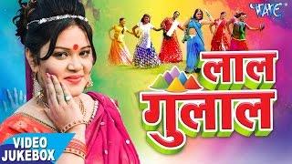 Laal Gulal - Anu Dubey - Video JukeBOX - Bhojpuri Hot Holi Songs 2017 new