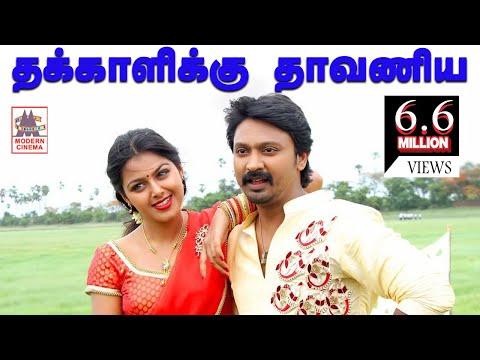 thakkaliku thavaniya full  hd video song | Vanavarayan Vallavarayan