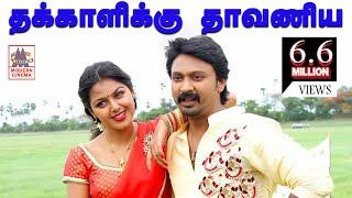Tamil new hd song | thakkaliku thavaniya full  hd video song | Vanavarayan Vallavarayan