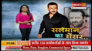 Filmy Tashan Salman Ka Censor IBC24