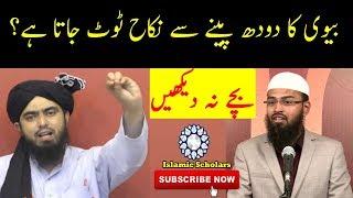 Biwi Ka Doodh Peenay se Nikah Toot Jata Hai? by Engineer Muhammad Ali Mirza and Adv Faiz Syed