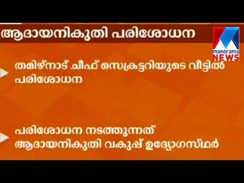 Xxx Mp4 IT Raid At Tamil Nadu Chief Secretary S Residence In Chennai Manorama News 3gp Sex