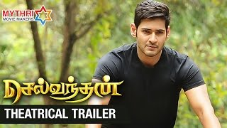 Selvandhan Theatrical Trailer | Mahesh Babu | Shruti Haasan | Srimanthudu Tamil Version