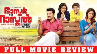 Malayalam full movie review | Bhaskar the Rascal Movie Review Malayalam full movie new release 2015