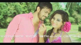 Valobeshe Jabo Amio Full Video Song   Mon Bojhe Na 2015 By Arefin Shuvo & Toma Mirza HD 720p SMbdNet