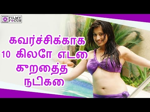 கவர்ச்சிக்காக  10 கிலோ எடை  குறைத்த  நடிகை    Raai Laxmi Reduce 10 kg Weight For Glamour Role
