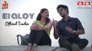 Ei Aloy I A Humayun I Tawsif I Sabnam Faria I Bhalobashi Tobuo Dure I Drama Songs Trailer