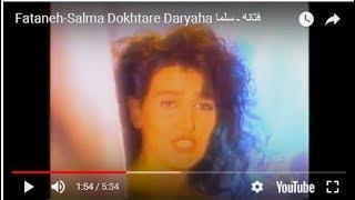 Fataneh-Salma Dokhtare Daryaha فتانه ـ سلما