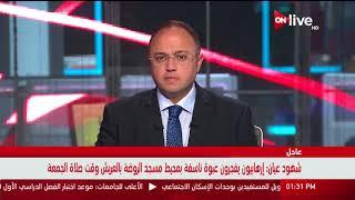 المتحدث باسم وزارة الصحة يكشف ON Live الحصيلة الأولية لجرحى تفجير مسجد الروضة بالعريش