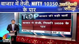 Aakhri Sauda   बाजार में तेजी, Nifty 10350 के पार   CNBC Awaaz