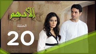مسلسل الادهم الحلقة | 20 | El Adham series