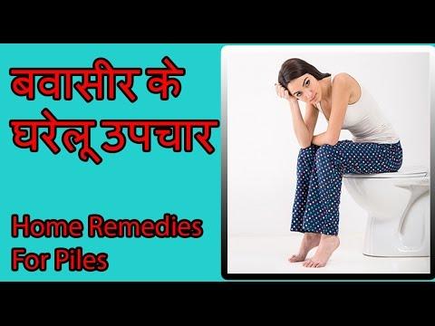 बवासीर के घरेलू उपचार    Home Remedies For Piles/hemorrhoids