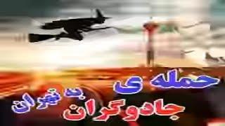 حمله جادوگران به تهران