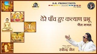 Tere Panch Hue Kalyan | Ravindra Jain's Jain Bhajans