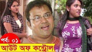 Bangla Funny Natok | Out of Control | EP 01 | Hasan Masud, Nafiza, Siddikur Rahman, Sohel Khan