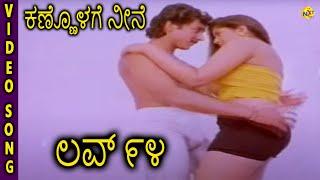 Love 94 Kannada Movie Songs   Kannolage Neene   Abhishek   Sanghavi