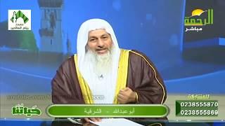 فتاوى الرحمة - للشيخ مصطفى العدوي 3-12-2018