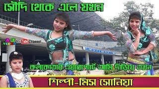 Sonia || AJ Video || Singer-Miss Sonia,Geed-Arob Theke Ele Jhokon Airport A Ami Dariye Thakon