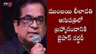 Telugu actor Brahmanandam Kanneganti Undergoes Bipas Surgery at Lilavati Hospital | TV5 News