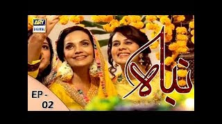 Nibah Episode 2 - 11th January 2018 - ARY Digital Drama