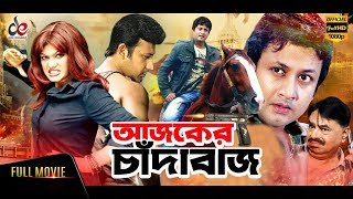 Ajker Chadabaj | আজকের চাঁদাবাজ | Bangla Full Movie | Amin Khan, Moyuri, Miju Ahmed | Full HD