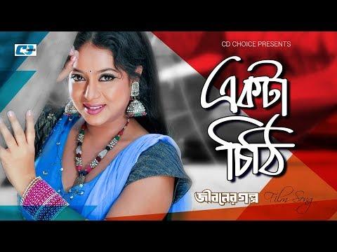 Ekta Chithi | Baby Naznin | Sabnur | Joy | Bangla Movie Song | FULL HD