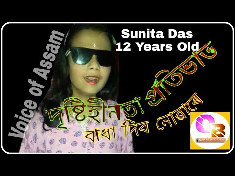 Xxx Mp4 A 12 Years Old Blind Singer Sunita Das Assam 2017 3gp Sex