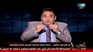 المصرى أفندى | إن كيدهن عظيم .. خطة ضرتان لإفساد العرس الرابع لزوجهم!