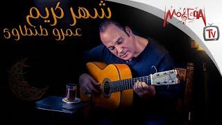 Amr Tantawy - عمرو طنطاوي كول تون أغنية شهر كريم