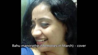 Bahu manorathe ( Memories in March ) cover - Shukti Shuvra De