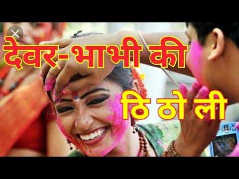 Xxx Mp4 Bhojapuri HOLI DEVAR BHABHI KI THITHOLI By Pt CHANDRA SEKHAR MISHRA KAVITA SERIES 3gp Sex