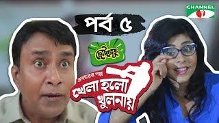 ছোট কাকু । Choto Kaku- Khela Holo Khulnay- Episode 05 । Eid Natok 2017 । Channel i TV
