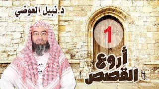 أروع القصص نبيل العوضي قصة صاحب السحابة وصاحب الدين الحلقة ( 1 )