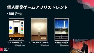 【Unite 2017 Tokyo】いかにして個人制作ゲームで生きていくか〜スマホゲームレッドオーシャンの泳ぎ方〜