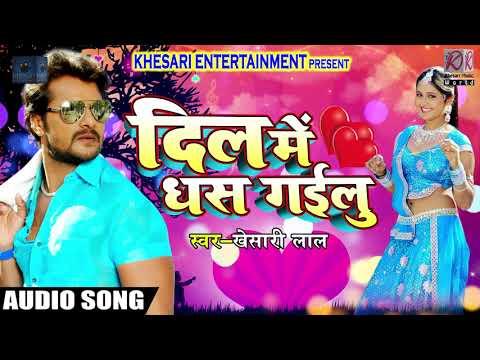 Xxx Mp4 Khesari Lal Yadav का सबसे सुपरहिट SOng दिल में धस गईलु Latest Bhojpuri Hit SOng 2018 3gp Sex