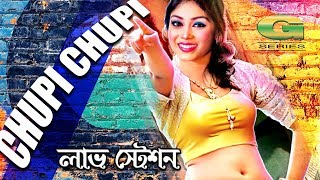 Bangla Movie Song | Chupi Chupi | ft Bappy & Misti || by Tausif & Kona | HD1080p |  Love Station