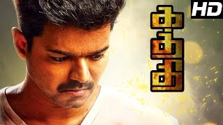 Kaththi Tamil Movie | Kaththi Mass scenes | Vijay Mass scenes | Vijay Best Mass scenes | Vijay Mass