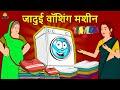बहू की जादुई मशीन - Hindi Kahaniya | Bedtime Moral Stories | Hindi Fairy Tales | Koo Koo TV Hindi