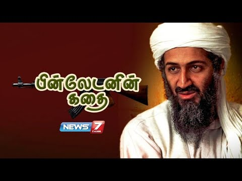 Xxx Mp4 பின்லேடனின் கதை The Real Story Of Osama Bin Laden In Tamil News7 Tamil 3gp Sex