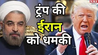 Trump ने दी Iran को धमकी, मैं Barack Obama जितना दयालु नहीं हूं